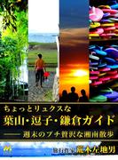 ちょっとリュクスな葉山・逗子・鎌倉ガイド~週末のプチ贅沢な湘南散歩(マイカ文庫)