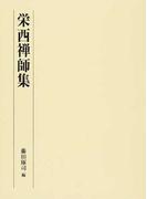 栄西禅師集