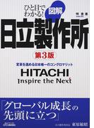 図解日立製作所 変革を進める日本唯一のコングロマリット 第3版 (B&Tブックス ひと目でわかる!)