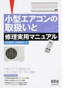 小型エアコンの取扱いと修理実用マニュアル