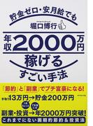 貯金ゼロ・安月給でも年収2000万円稼げるすごい手法 「節約」と「副業」でプチ富豪になる!