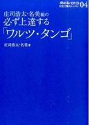 ダンスファンDVD 自宅で個人レッスン 庄司浩太・名美組の必ず上達する「ワルツ」「タンゴ」 (4)