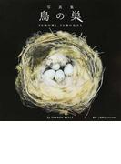 鳥の巣 50個の巣と、50種の鳥たち 写真集
