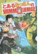 とあるおっさんのVRMMO活動記 3
