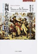 海賊たちの黄金時代 アトランティック・ヒストリーの世界 (MINERVA歴史・文化ライブラリー)