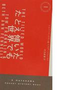 たとえ傾いた世界でも (HAYAKAWA POCKET MYSTERY BOOKS)(ハヤカワ・ポケット・ミステリ・ブックス)