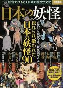 日本の妖怪 妖怪でひもとく日本の歴史と文化 (別冊宝島)(別冊宝島)