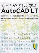 もっとやさしく学ぶAutoCAD LT