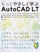 もっとやさしく学ぶAutoCAD LT (エクスナレッジムック)(エクスナレッジムック)