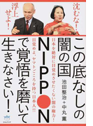 この底なしの闇の国NIPPONで覚悟を磨いて生きなさい! 沈むな!浮上せよ! 日本を絶対に目覚めさせたくない闇の権力!目覚めよ、ヤマトごころを持つ日本人!! (超☆はらはら)