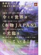 今こそ世界は《本物JAPAN》の光臨を待っている! 世界元一つの《始まりの国》NIPPONよ! (地球家族)