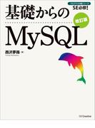 基礎からのMySQL 改訂版(基礎からシリーズ)