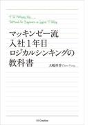 マッキンゼー流 入社1年目ロジカルシンキングの教科書
