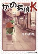 かめ探偵K(メディアワークス文庫)