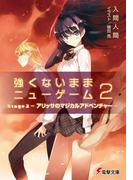 強くないままニューゲーム2 Stage2 アリッサのマジカルアドベンチャー(電撃文庫)