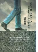 オン・ザ・ロード・アゲイン下 浜田省吾ツアーの241日(角川文庫)