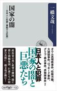 国家の闇 日本人と犯罪<蠢動する巨悪>(角川oneテーマ21)