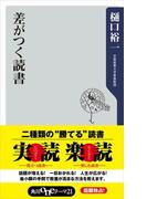 差がつく読書(角川oneテーマ21)