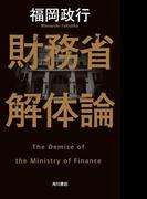 財務省解体論(角川書店単行本)