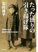 たった独りの引き揚げ隊 10歳の少年、満州1000キロを征く(角川文庫)