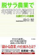 脱サラ農業で年商110億円! 元銀行マンの挑戦(角川書店単行本)