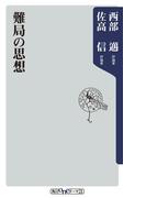 【期間限定価格】難局の思想(角川oneテーマ21)