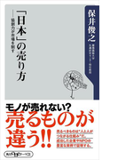 【期間限定価格】「日本」の売り方 協創力が市場を制す(角川oneテーマ21)