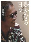 豊かなる日々 吉田拓郎 奇跡の復活(角川文庫)