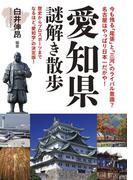 【期間限定価格】愛知県謎解き散歩(新人物文庫)