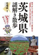 茨城県謎解き散歩(新人物文庫)