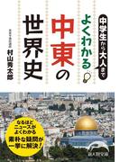 中学生から大人まで よくわかる中東の世界史(新人物文庫)