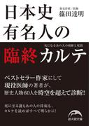 日本史有名人の臨終カルテ 気になるあの人の病歴と死因