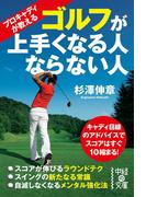 【期間限定価格】プロキャディが教える ゴルフが上手くなる人ならない人