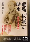 【期間限定価格】龍馬「伝説」の誕生(新人物文庫)