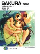 SAKURA-ment ~真夏の桜に約束を~(富士見ファンタジア文庫)