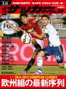 週刊サッカーダイジェスト 2014年8/19号