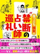"""er-崖っぷち独女の""""禁断の占い師""""巡礼(eロマンス新書)"""