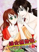 淫☆捕物帳-サムライ男子とお城でH-
