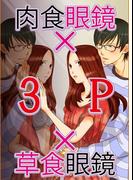 肉食眼鏡×3P×草食眼鏡(TL☆恋乙女ブック)