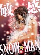 敏感SNOW☆MAN(TL☆恋乙女ブック)