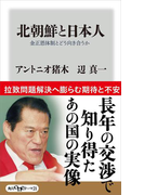 【期間限定価格】北朝鮮と日本人 金正恩体制とどう向き合うか(角川oneテーマ21)