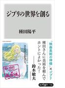 【期間限定価格】ジブリの世界を創る(角川oneテーマ21)