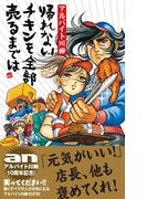 アルバイト川柳(中経出版)