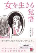 女を生きる覚悟(中経出版)