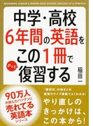 【期間限定価格】中学・高校6年間の英語をこの1冊でざっと復習する