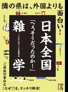 【期間限定価格】日本全国「へぇ、そうだったのか!」雑学(中経の文庫)