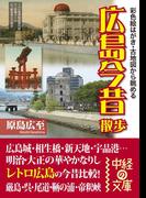 広島今昔散歩(中経の文庫)