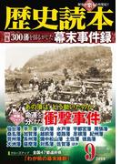 歴史読本2014年9月号電子特別版「300藩を揺るがした幕末事件録」(歴史読本)