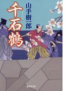千石鶴(特選時代小説)