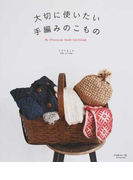大切に使いたい手編みのこもの My Precious Hand Knitting (Let's knit series)
